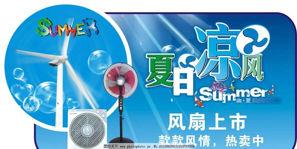 风扇布置图片_其他_广告设计