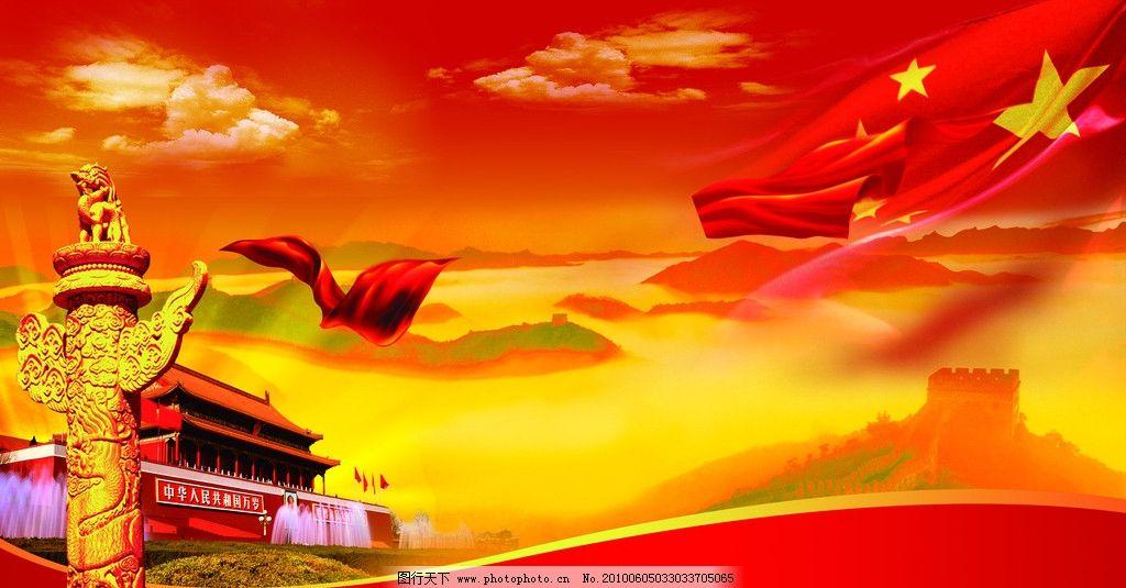 中国 天安门 华表 红旗 彩云 长城 源文件