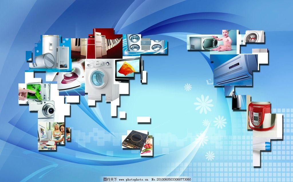 家电 小家电 家用电器 冰箱 洗衣机 空调 热水器 微波炉 psd分层素材