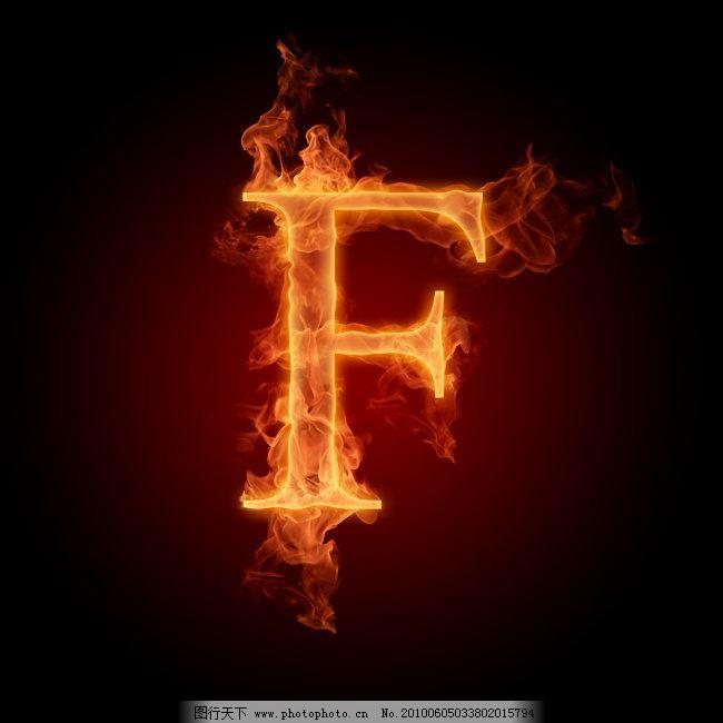 d字母火焰头像