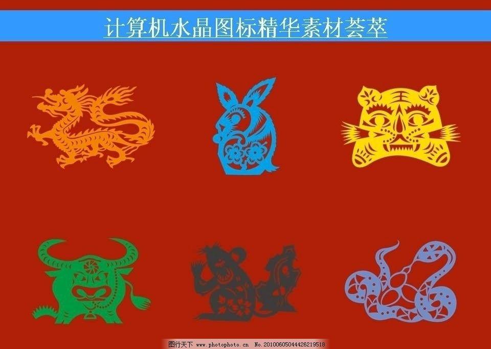 计算机创意图标 ppt素材 ppt模板 剪纸 动物 创意 图标 荟萃 多媒体