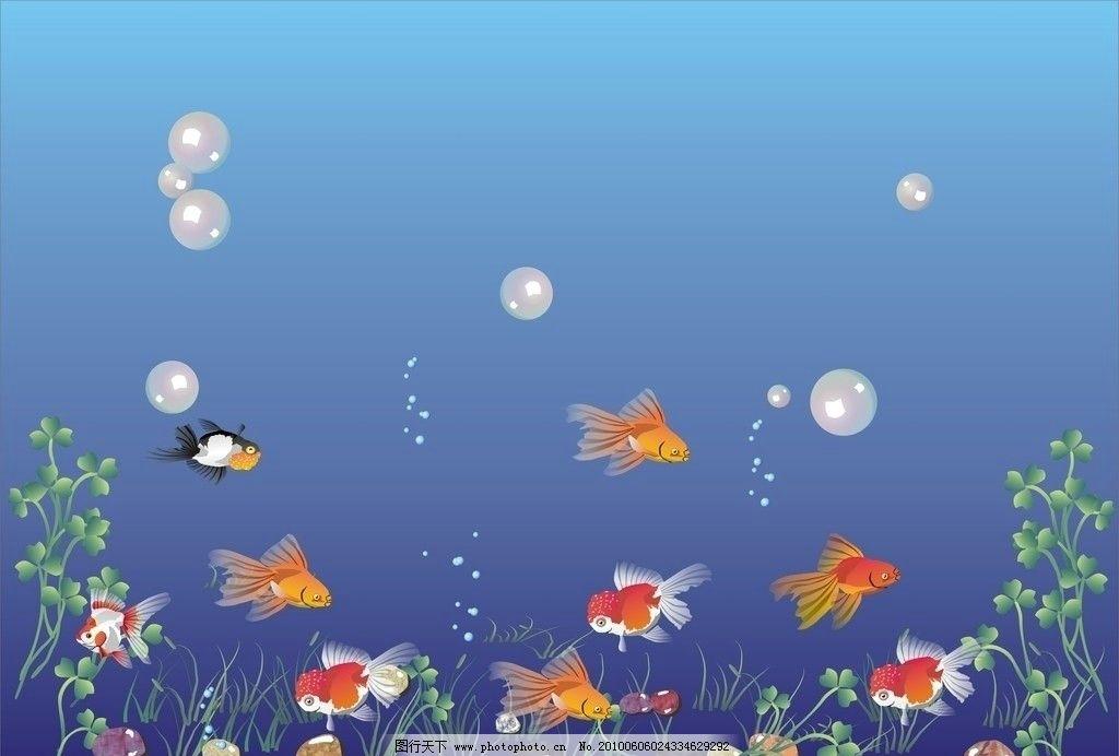 海底世界 金鱼 气泡 水草 海藻 石头 大海 蓝色 其他 自然景观 矢量