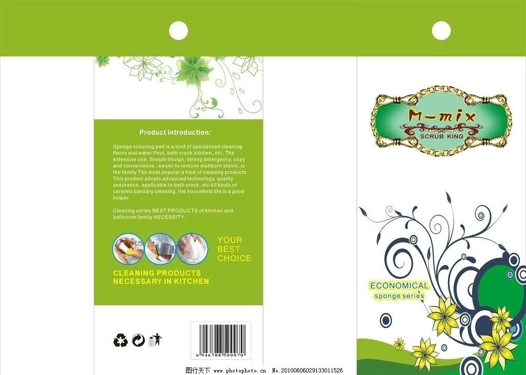 塑料包装袋 包装袋 花纹 包装展开图 洗碗 洗碗图标 条形码 环保标志