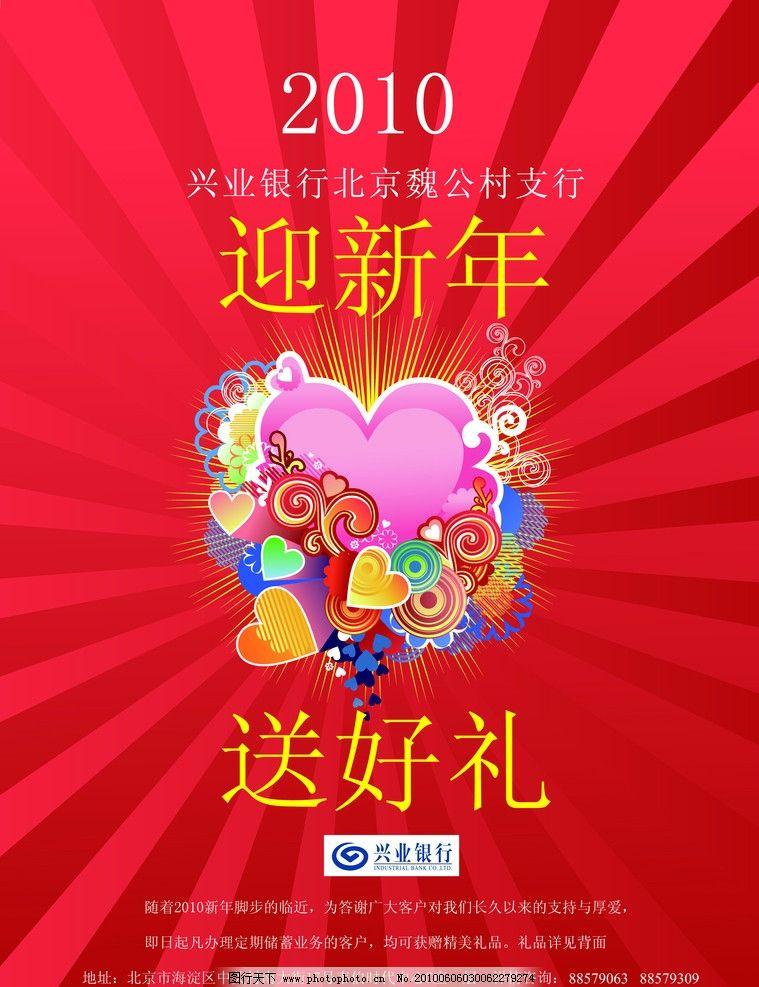 兴业银行海报 海报素材 小电器 家电 活动促销材素 庆典礼品 海报设计