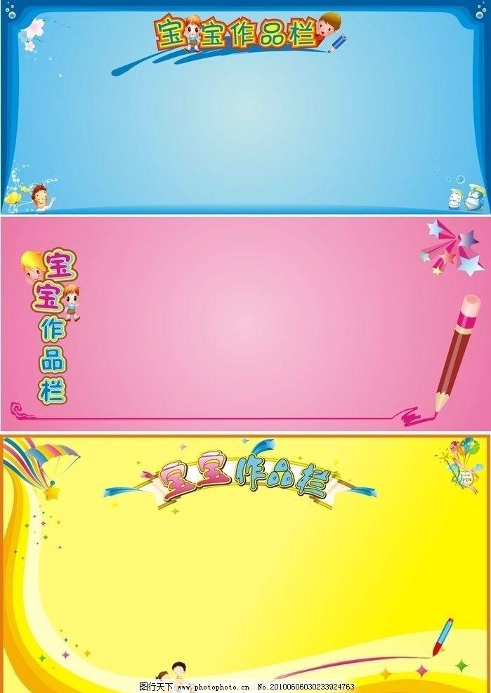 幼儿园宣传栏模版图片