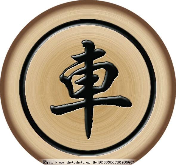 中国象棋 黑方 中国文化 车 中国象棋棋子 psd分层素材 源文件 300dpi