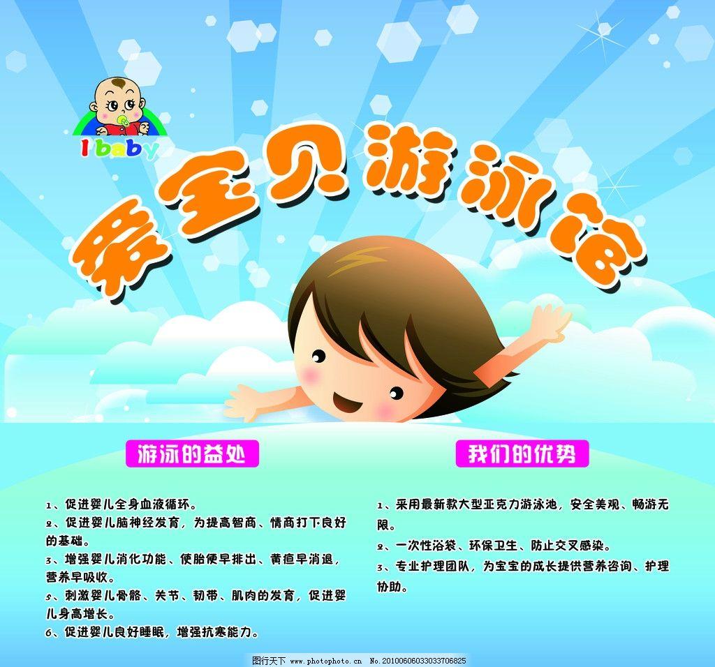 婴儿游泳馆展板 卡通婴儿 可爱展板造型 可爱婴儿 生活百科 源文件