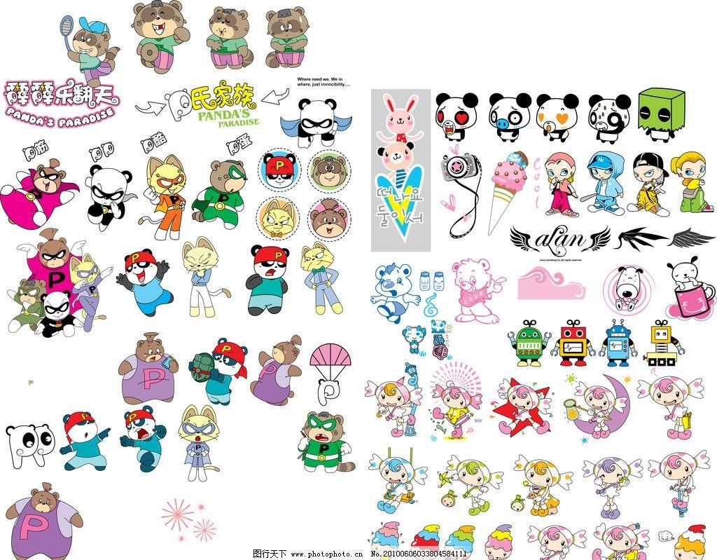 卡通图案 霹霹乐翻天 糖果果女孩 机器人 熊猫 卡通娃娃 矢量素材