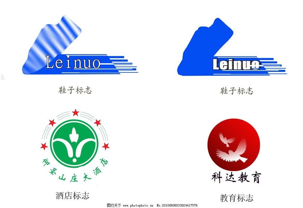 标志设计 鞋子标志 logo 标志 酒店 酒店标志 教育标志 教育 原创设计