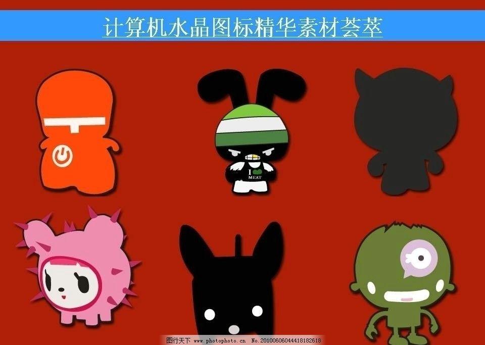 计算机创意图标 ppt素材 ppt模板 卡通 动物 创意 图标 荟萃 多媒体