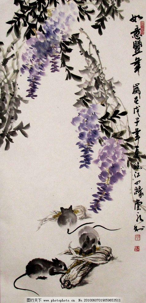 如意 画 中国画 水墨画 动物画 现代国画 老鼠 玉米 紫丁香 树木 野外