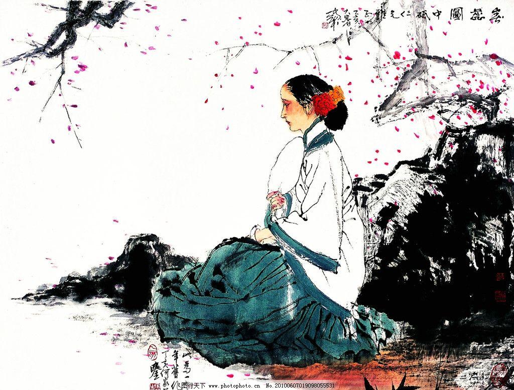 春蕊图 画 中国画 水墨画 人物画 现代国画 人 女人 女子 丽人 文静