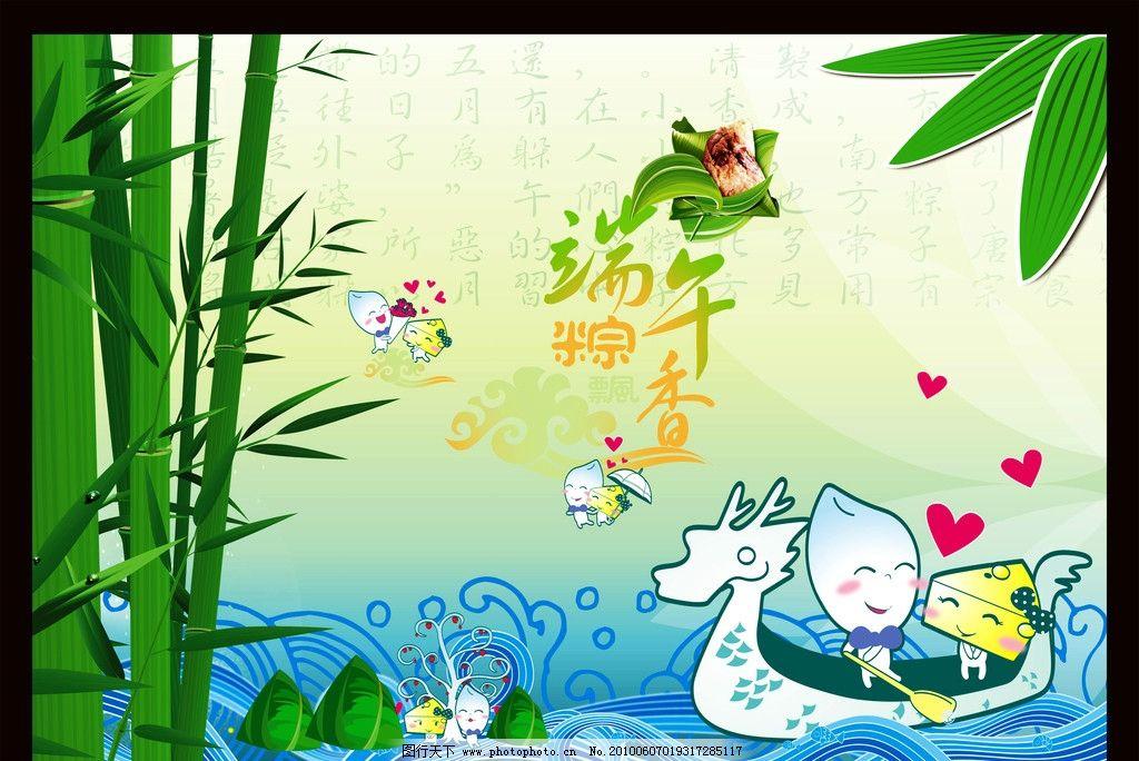 香飘 花纹 背景文字 咸蛋 海浪 浪花 情侣 滑龙舟 吃粽子 端午粽香 节