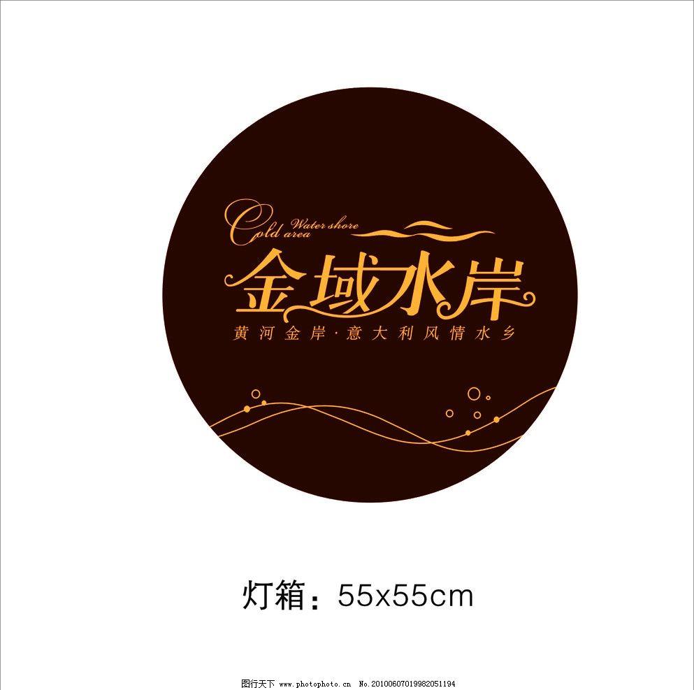金域水岸 房地产logo 圆形灯箱设计 标识标志图标 矢量