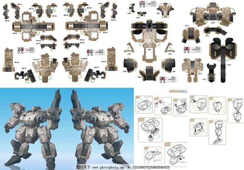 blizzaial机器人纸模 机器人 科幻 智能 武器 纸模 模型 图纸 矢量
