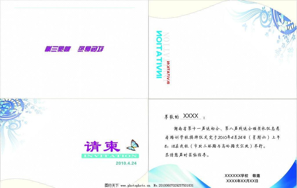 邀请函 蓝色花纹 邀请函格式 请帖招贴 广告设计 矢量 cdr