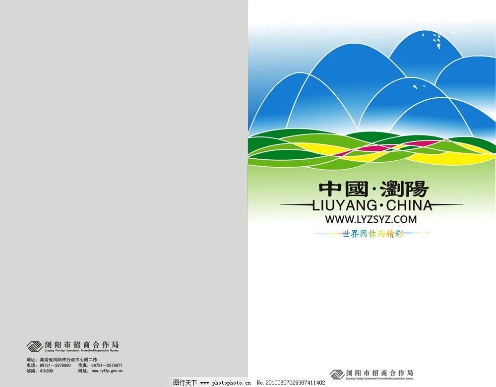 纯手工山水 画册封面 手绘矢量山水 画册设计 广告设计 矢量 cdr