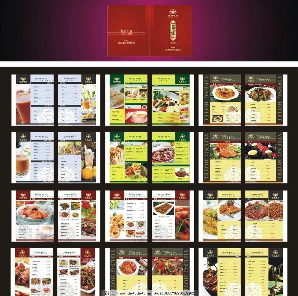 酒店菜谱 酒店 中餐 美食 菜单 菜谱 精品 高档 冷饮 西餐 广告设计