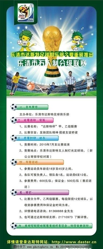 足球活动海报图片