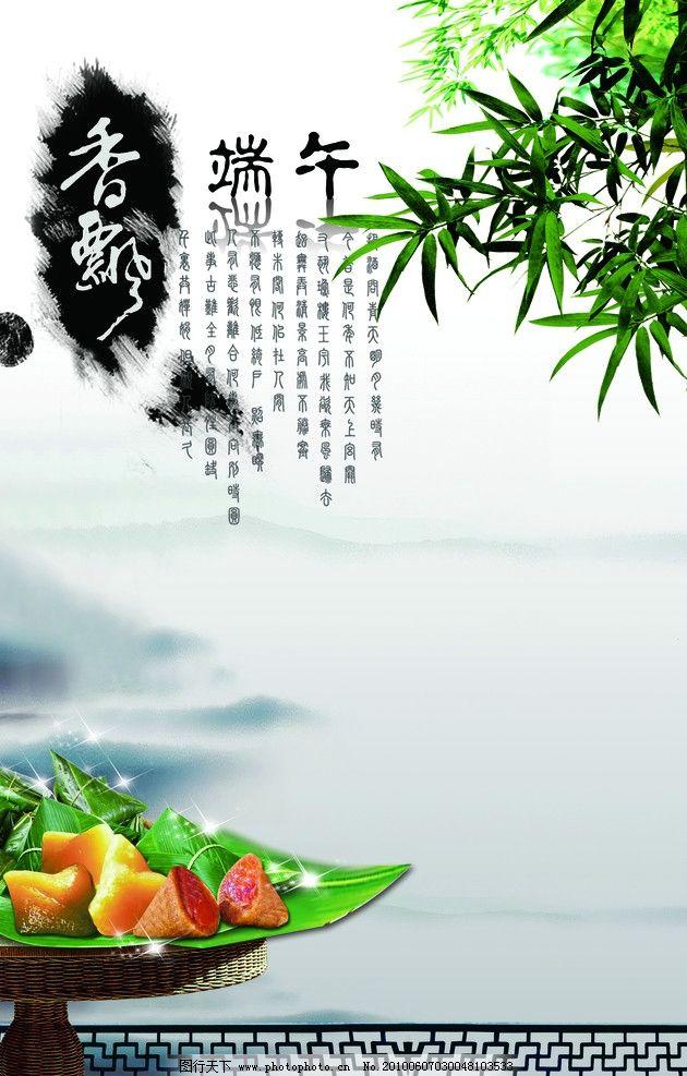 香飘端午 端午节 端午节素材 psd源文件 端午节海报设计 古色古香背景