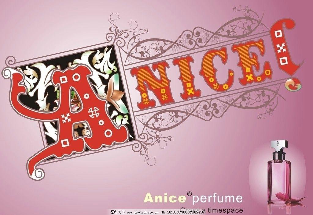 香水广告设计图片