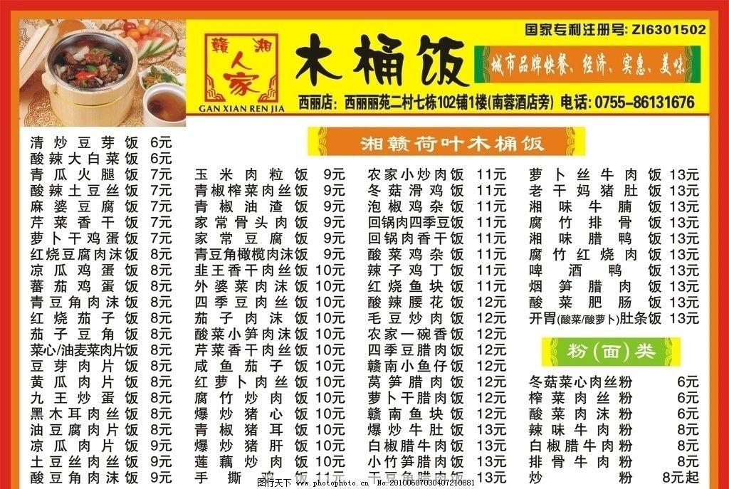 湘赣 菜牌 菜谱 菜单 快餐 菜单菜谱 广告设计 矢量 cdr