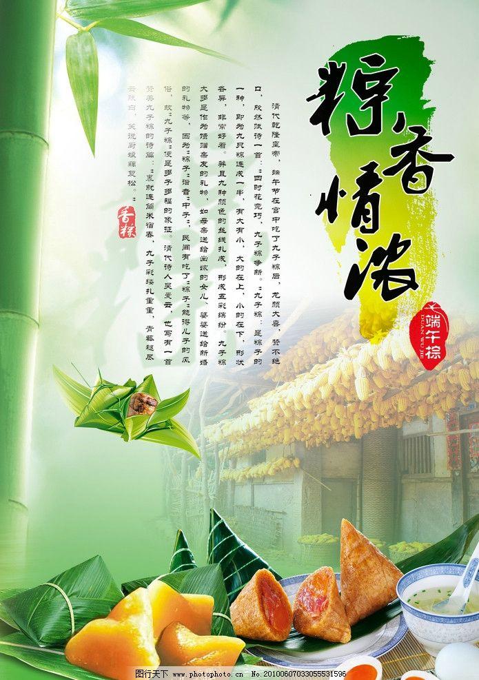 节 粽子 鸡蛋 鸭蛋 竹子 竹叶 图章 青花碗勺 盘子 汤 端午知识文字