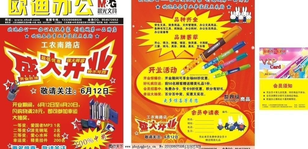 文具免费下载 cdr 办公 晨光 促销 广告设计 海报设计 会员卡 开业