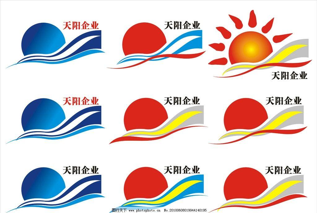 天阳企业 标志 logo 红日 曲线 转曲 线条 企业标志设计 企业logo标志