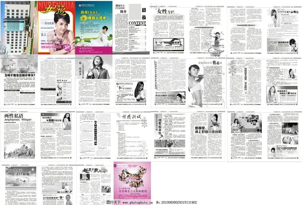 画册妇科图片医院内文,杂志美女情网封面情女人激美女图片