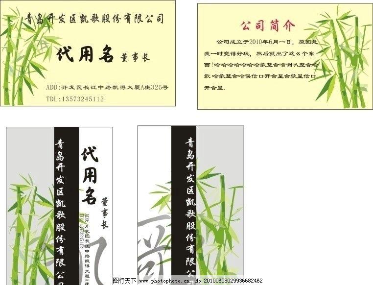 名片 名片模板 卡片模板 卡片背景 广告设计 cdr 矢量 竹叶 名片制作
