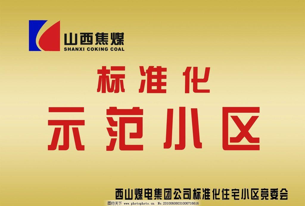 山西煤电标志 金黄色背景 落款 其他模版 广告设计模板 源文件 150dpi图片