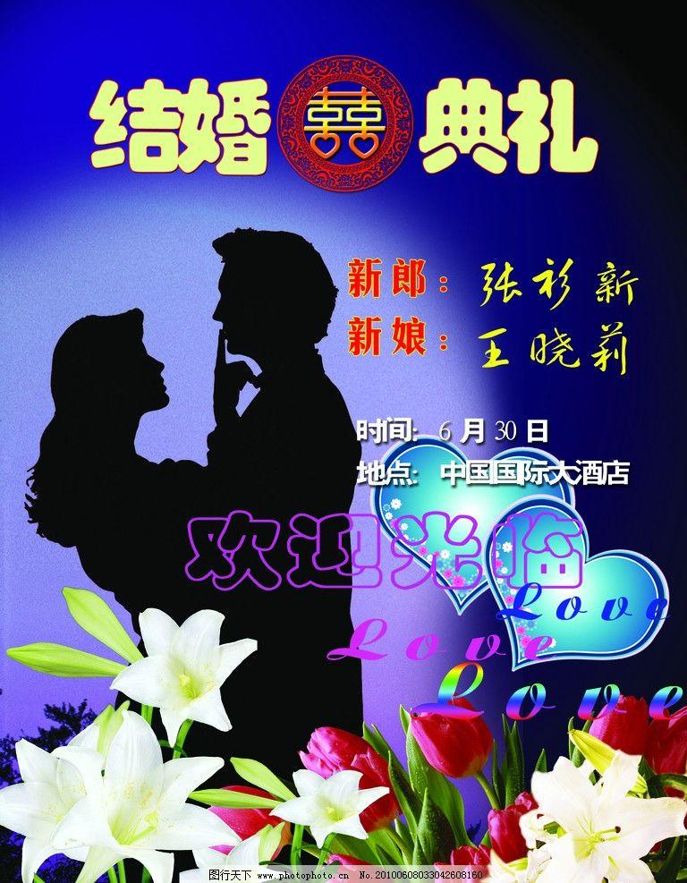 婚礼海报 psd分层素材 海报 人物 喜字 百合花 爱心 love 结婚典礼