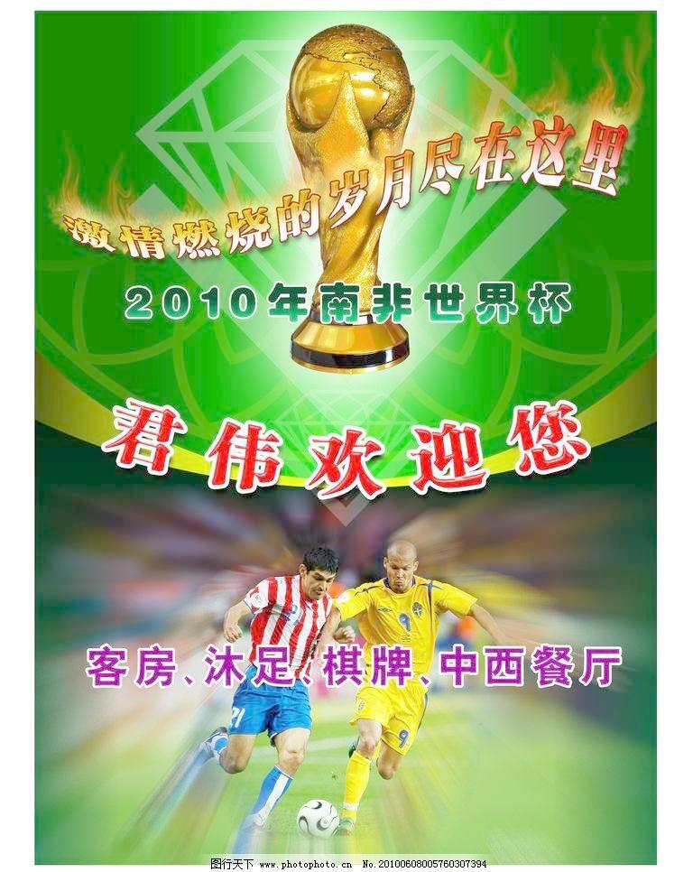酒店世界杯海报 pop看版图片