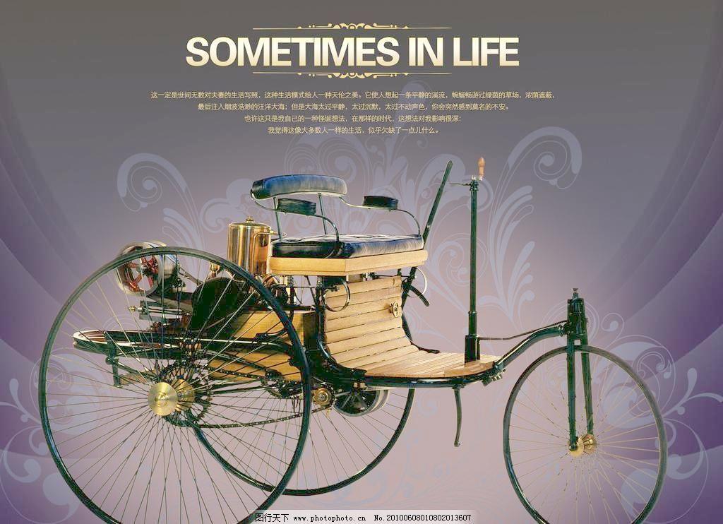 欧式古老马车图片