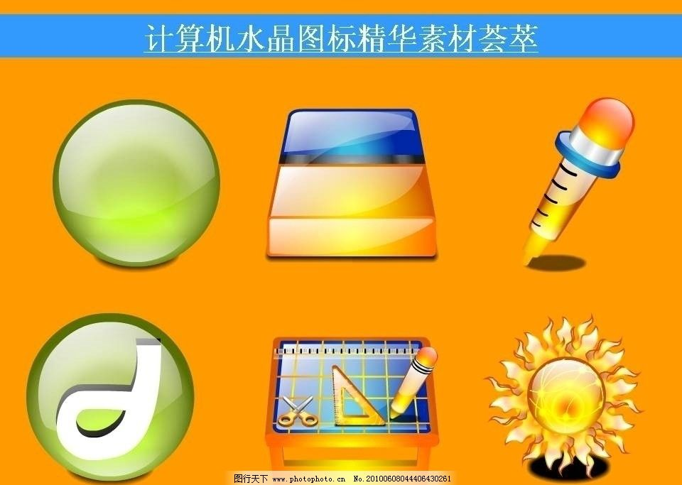 计算机创意图标 ppt素材 ppt模板 计算机 系统 水晶 文件 创意 图标