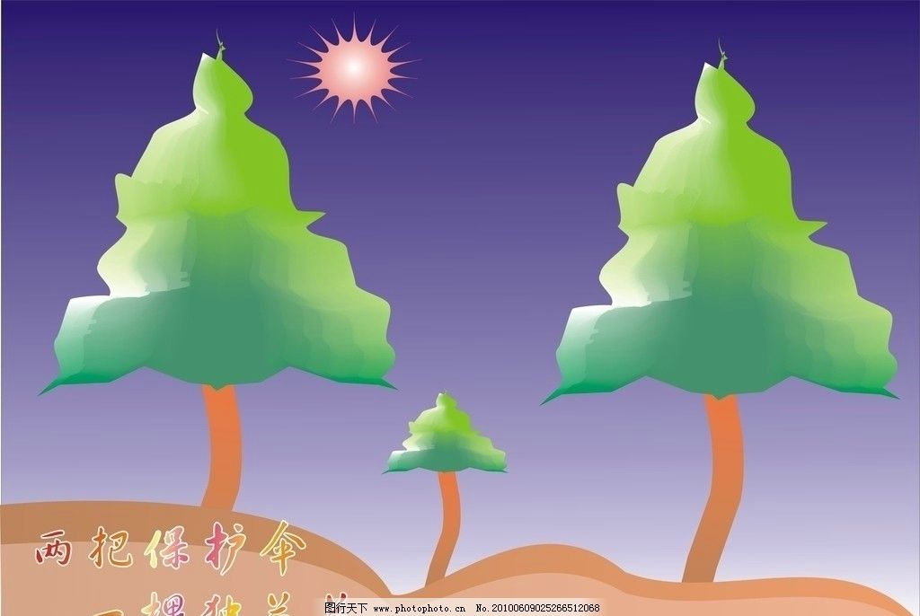 树木 大树 小树苗 太阳 三棵树 树枝 树叶 绿叶 紫色背景 保护伞 树