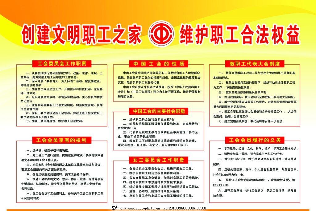 工会工会标志色背景制度展板职工牌子psd分层素材源文件70-公会logo
