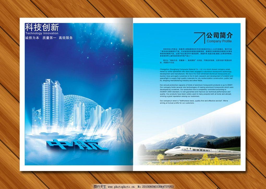 画册内页设计 蓝色背景