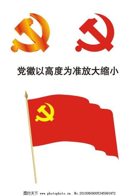 党旗图片简笔画步骤