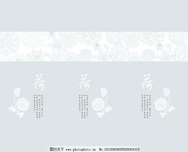 cdr 广告设计 荷花 荷花模板下载 荷花矢量素材 花纹 诗 线条 移门