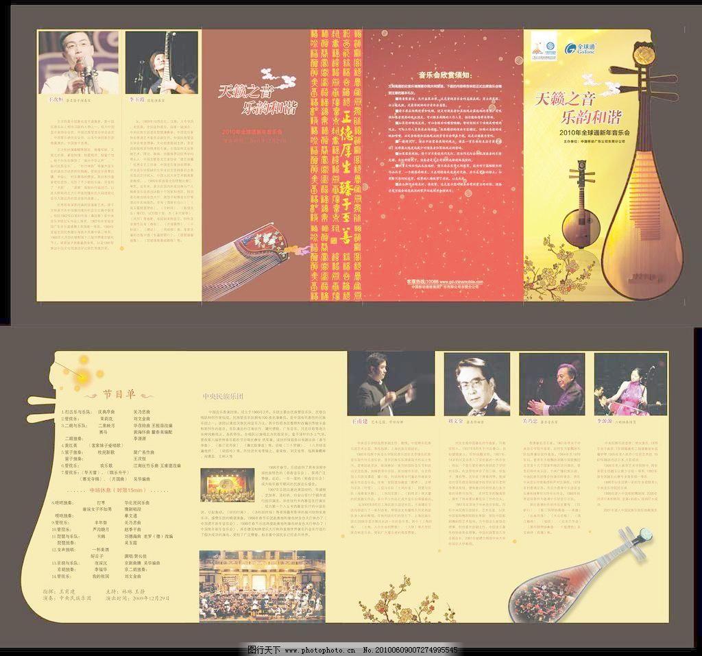 音乐会节目单图片_宣传单彩页_海报设计_图行天下图库