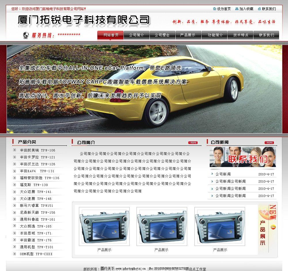 电子产品网站 企业网站 灰色网站 电子产品网站模板 中文模版 网页