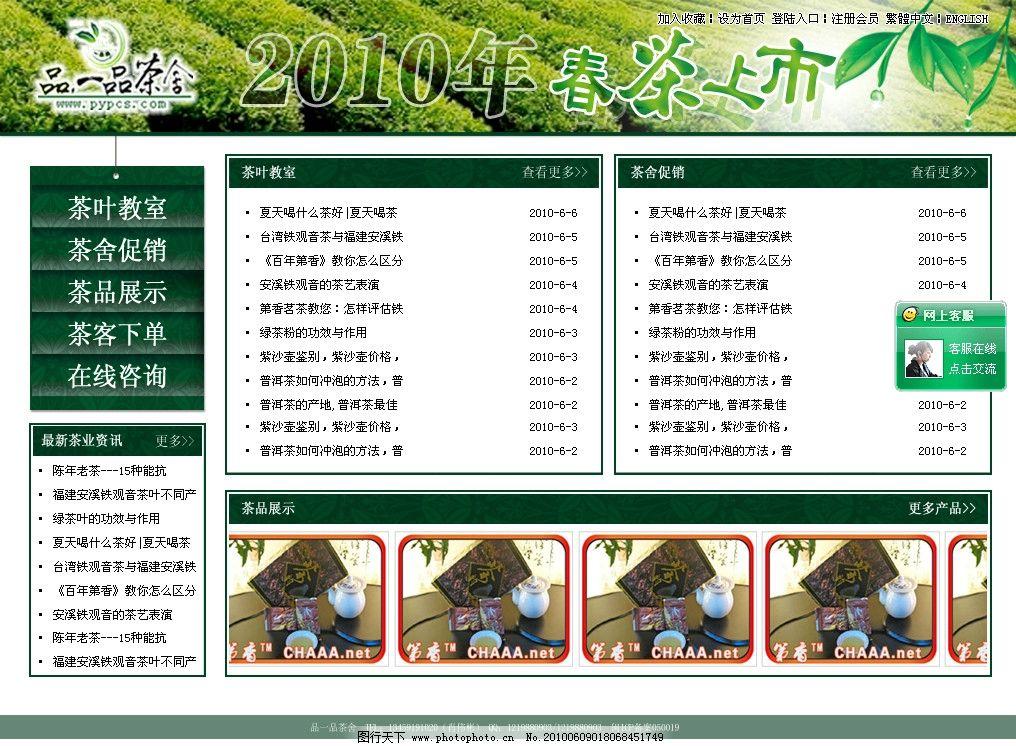 茶叶网站设计 茶 铁观音 网页 网站 设计 模板 中文模版 网页模板 源