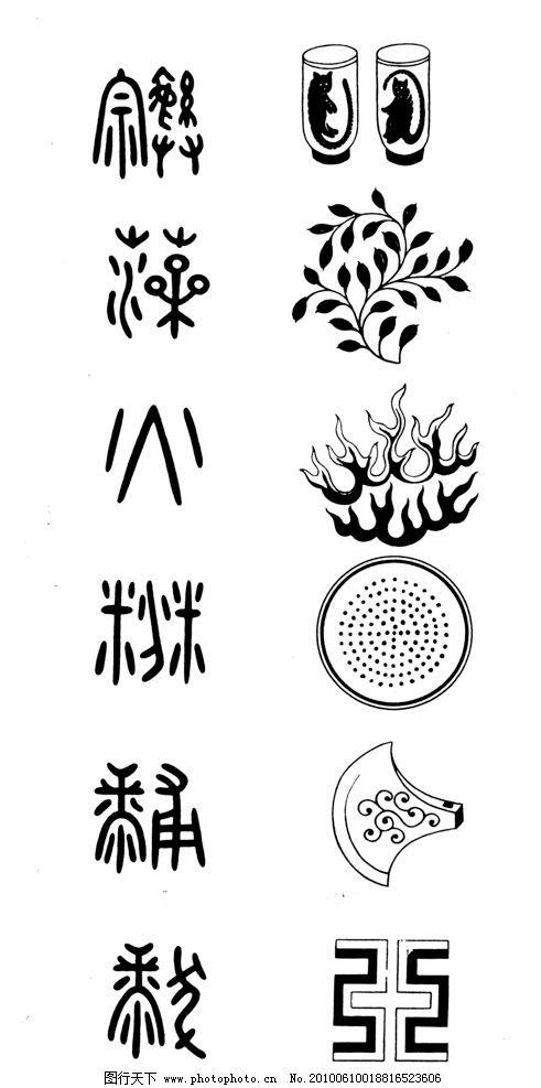 象形文字 火 斧子 古文字 传统文化 中国风 文化艺术 设计 1200dpi