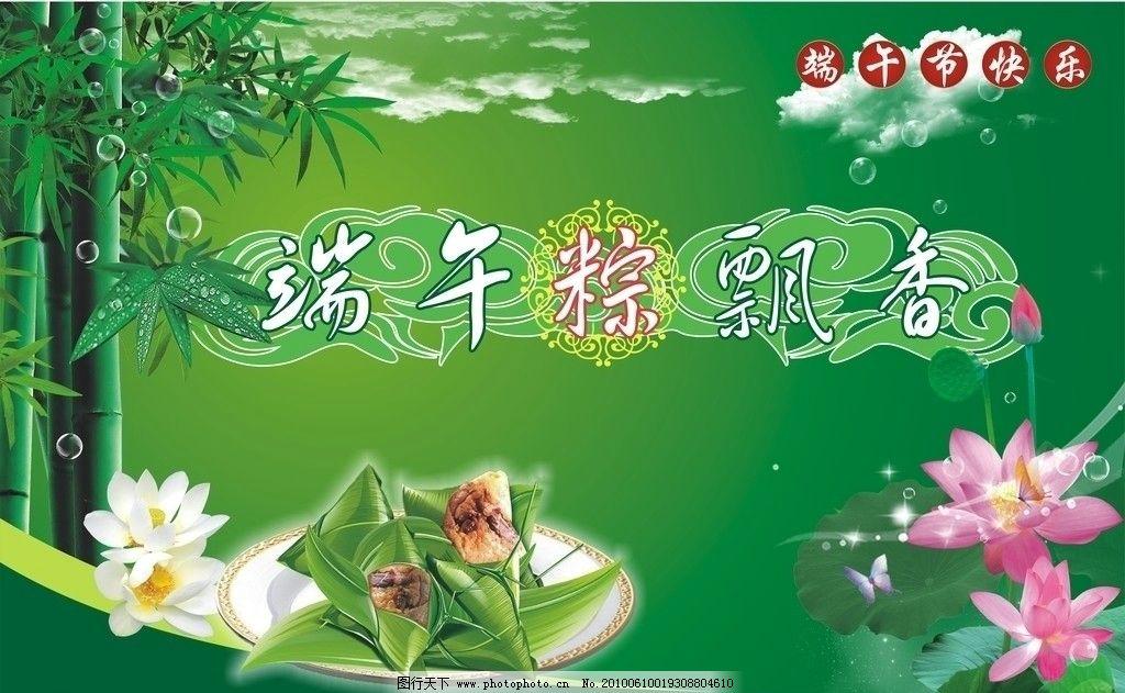 蝴蝶 端阳 香飘 花纹 背景文字 祥云 云 云朵 吃粽子 端午粽香 节日