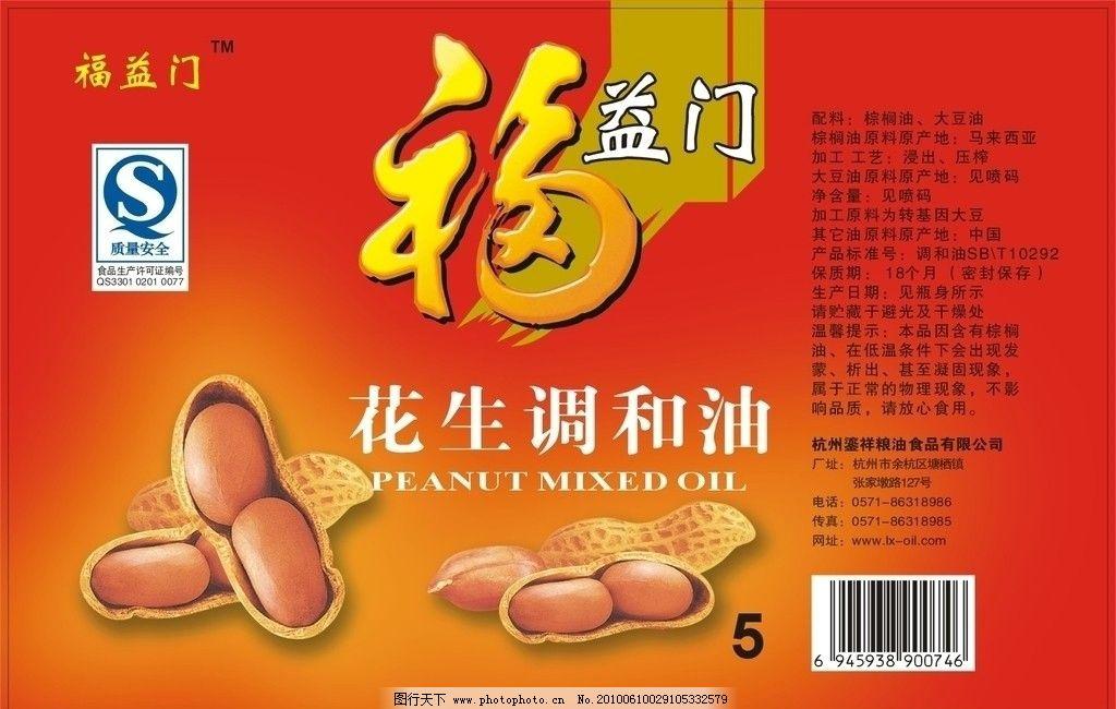 食用油商标 包装设计 广告设计