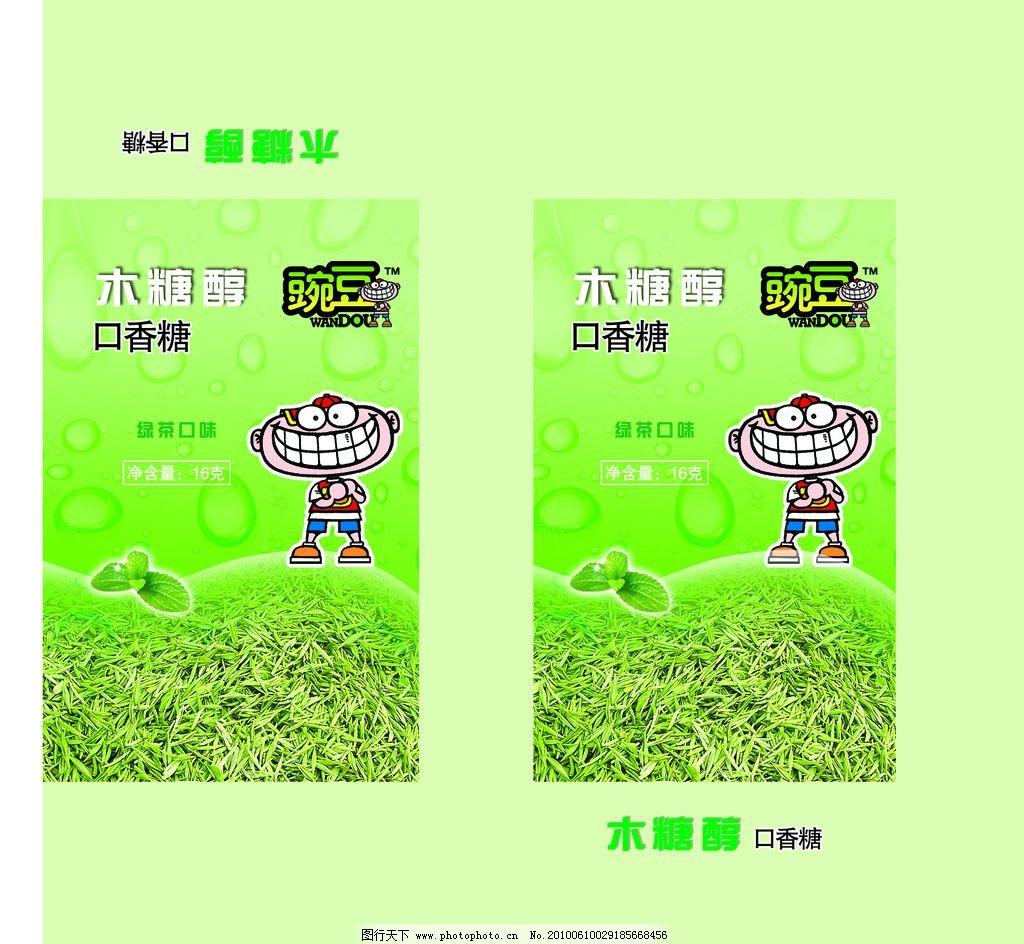 木糖醇 口香糖 口香糖包装 包装设计 广告设计模板 源文件 300dpi psd