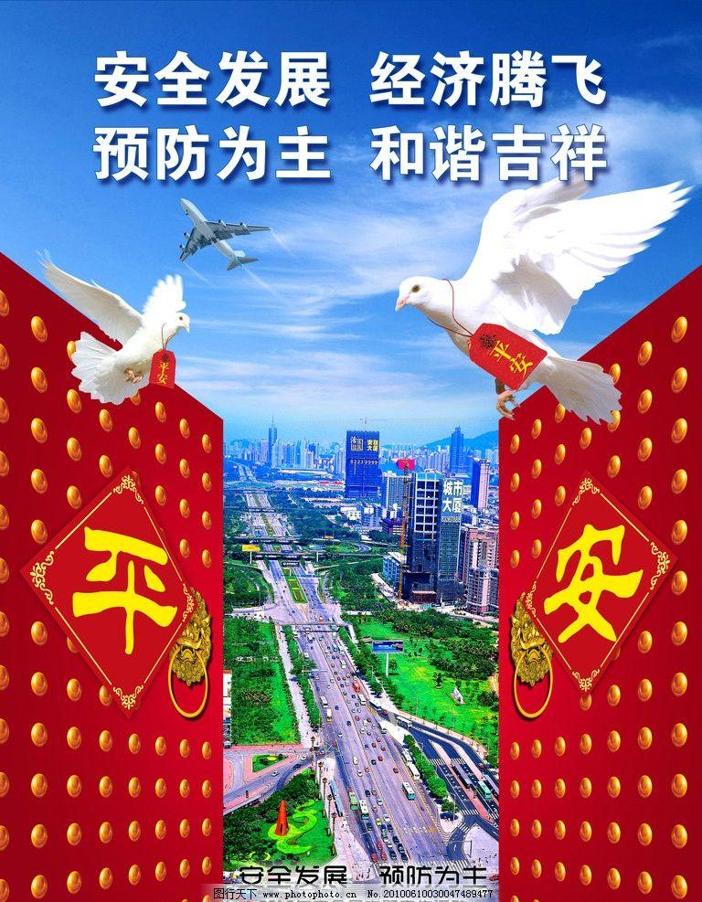 安全月宣传招贴03 安全月 安全 海报 招贴 城市 格子 飞机 大门 朱丹
