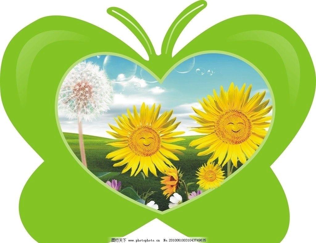 天天向上 蝴蝶 笑脸向日葵 蒲公英 其他设计 广告设计 矢量 cdr